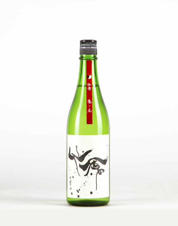 Modern Kamenoo Saké, Senkin